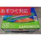 ジップロック サンドイッチバッグ 500枚(125枚 x 4)