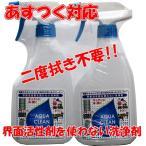 除菌クリーナー H2Oアクアクリーン 電解水クリーナー 500ml x 2本