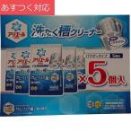 洗濯槽クリーナー アリエール 洗濯槽クリーナーパウダー 250g x 5 塩素系非使用