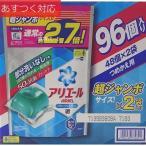 洗濯用合成洗剤 アリエール ジェルボール 48個 2パック