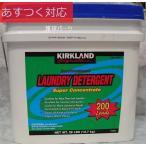 洗濯用合成洗剤 粉末洗濯洗剤 12.7kg 200回分 KIRKLAND SIGNATURE