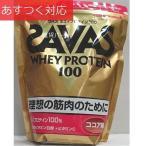プロテインパウダー ホエイプロテイン 1050g ココア味 ザバス