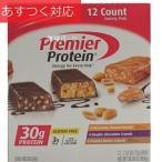 プロテインバー ピーナッツバター ダブルチョコレートクランチ ピーナッツバタークランチ各4本 プレミア