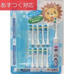 こども用電動歯ブラシ 替えブラシ8本付き 青 ライオン柄