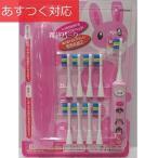 こども用電動歯ブラシ 替えブラシ8本付き ピンク ウサギ柄