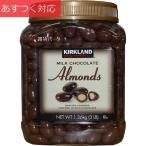 ミルクチョコレートアーモンド 1.36kg コストコ カークランドシグネチャー