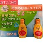 ビオレ UV のびのびキッズミルク SPF50+ 90g x 2