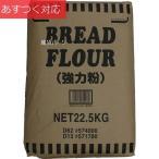 強力粉 22.5kg 日本製粉