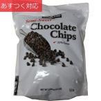 チョコレートチップス 2.04kg コストコ カークランドシグネチャー