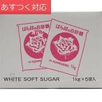 上白糖 1kg x 5パック