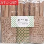 黒竹箸 21cm 50膳 x 3 パック