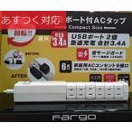 電源タップ AC USBタップ AC6個口(角度調節可) USB 2個口(合計3.4A) W