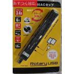 電源タップ AC USBタップ AC6個口(角度調節可) USB 2個口(合計3.4A) B