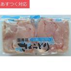 国産 鶏むね肉 2.4kg さくらどり