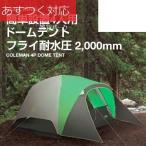 テント 簡単設置4人用 ドームテント フライ耐水圧 2,000mm