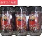 コーヒー ネスカフェ クラシックコーヒー 175g x 3本