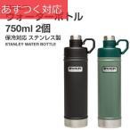 ウォーターボトル 750ml 2個 保冷対応 ステンレス製 STANLEY(ブラック グリーン)