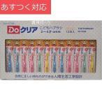 歯ブラシ サンスター DOクリア こども歯ブラシ 12本 幼児用 やわらかめ