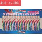 歯ブラシ アクアフレッシュ 歯ブラシ 15本