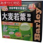 健康飲料 大麦若葉青汁 3g x 168包 山本漢方