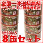 送料無料 鯖缶 選択できます さばみそ煮/水煮 月花 200g x 8缶 マルハニチロ 鯖味噌煮 サバ缶
