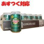 カナダドライ ジンジャーエール 350ml x 30缶