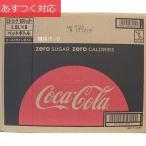 コカ・コーラ ゼロ 1.5L x 8本