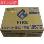キリン FIRE 挽きたて微糖 缶コーヒー 185g x 30本