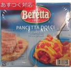 パンチェッタ (ダイズ) 230g (57.5g x 4) BERETTA