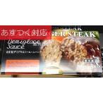 【冷蔵発送】ハンバーガーステーキ デミグラスソース 240g x 3 伊藤ハム