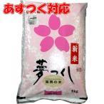 福岡県産 夢つくし 5kg お米 29年度 新米