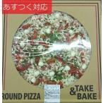 テイク & ベイク 丸形ピザ パンチェッタ & モ