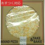 テイク & ベイク 丸形ピザ 5色チーズミックス 直