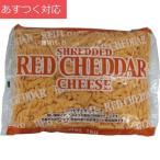 レッドチェダーシュレッドチーズ 1000g ムラカワ 細切りチーズ