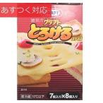 【冷蔵発送】スライスチーズ メルトタイプ 7枚入り x 8パック クラフト プロセスチーズ とろけるチーズ