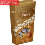 チョコレート トリュフチョコレート アソート 5種類 600g リンツ