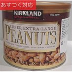 スーパーエクストララージピーナッツ 1.13kg コストコ カークランドシグネチャー