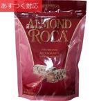 チョコレート アーモンド ロカ 450g ブラウン & ハーレー