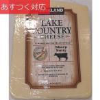 レイクカウントリーチーズ 14か月以上熟成 コストコ カークランドシグネチャー