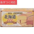 【冷蔵発送】明治乳業 北海道無塩バター 200g x 2箱