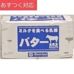 マリンフード 有塩バター 450g ミルクを食べる乳酪