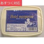【冷蔵発送】丸和油脂 ホテルマーガリン 1kg