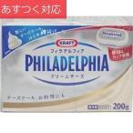 フィラデルフィア クリームチーズ 200g x 3