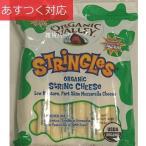 オーガニックバレー ストリングチーズ 680g