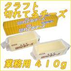 森永乳業 切れてるチーズ (業務用) 410g