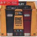 スタンレー サーモマグ 473ml x 2個 保温・保冷対応 ステンレス製 ブラック レッド ...