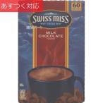 ミルクチョコレートココア 60袋入り スイスミス