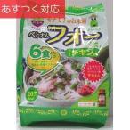 米粉めん ベトナム フォーガー 鶏肉味 77g x 6袋 Xin Chao!