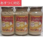 パスタソース 4チーズ アルフレッド 420g x 3本 クラシコ
