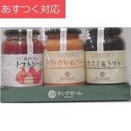 パスタソース 3種アソート サンクゼール イカスミ&トマト トマトクリーム ドライトマト入り具だくさんトマトソース